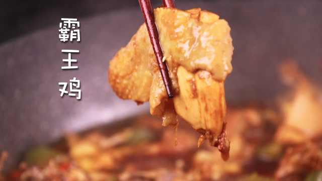 酒香霸王鸡,酸辣火爆!