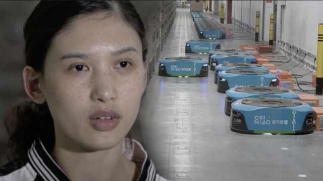 阿里物流女工:不怕机器人抢饭碗