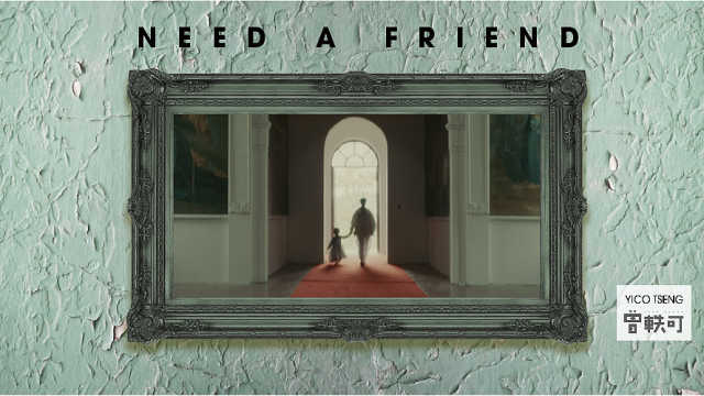 曾轶可《Need A Friend》MV