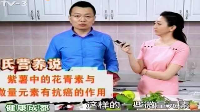 防癌明星食材——紫薯
