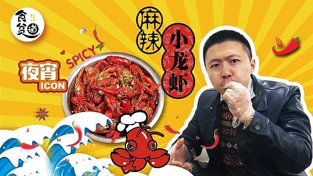 家族秘制小龙虾,麻辣鲜香