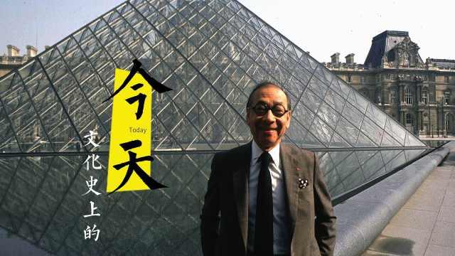 最著名华裔建筑大师,今天101岁了