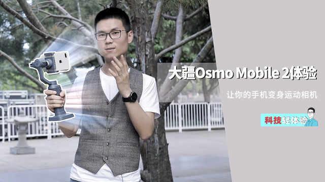 大疆 Osmo Mobile 2 体验
