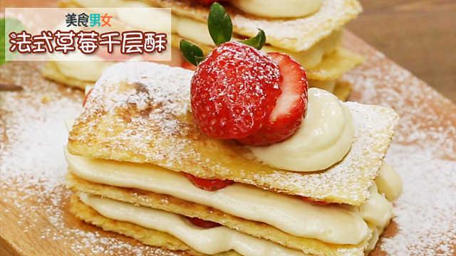 法式草莓千层酥