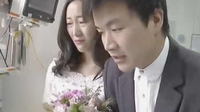 父病重,女儿和男友在病床前办婚礼