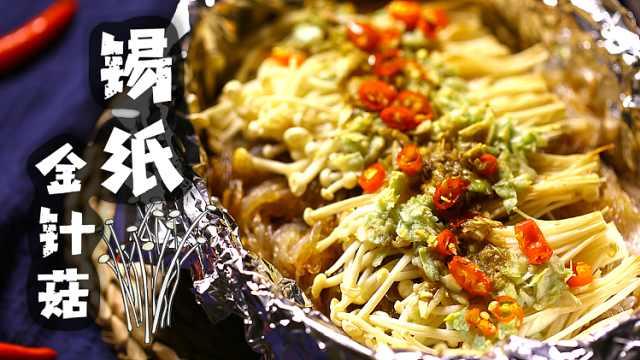 蒜蓉锡纸金针菇,烧烤必备!