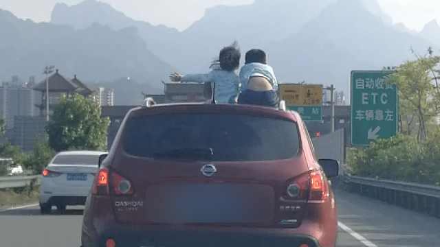 如此家长!高速路上让3个小孩坐车顶