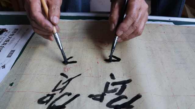 7旬大爷双手写正反书法:为练大脑