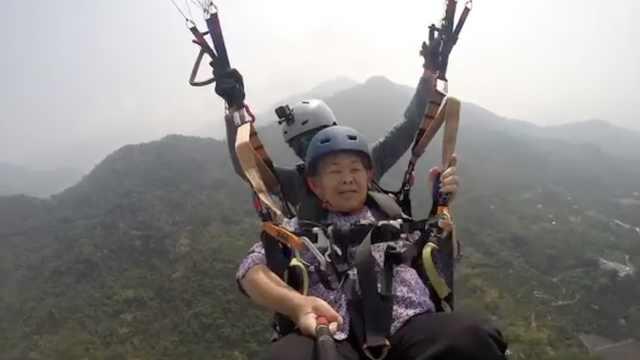 87岁老阿嬷体验飞行伞,全程淡定