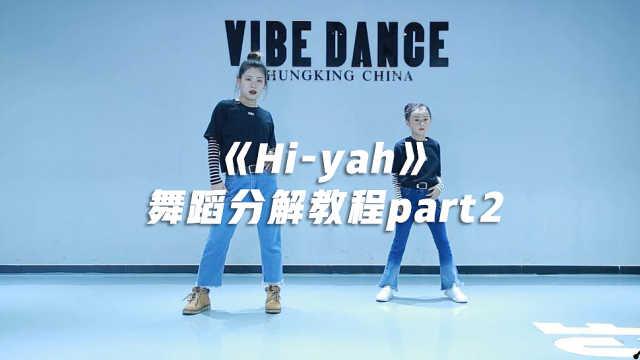 《Hi-yah》舞蹈分解教程part2