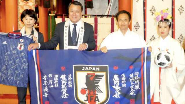 日本足协主席神社祈愿:世界杯八强