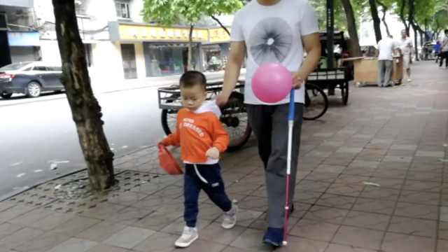 儿是爸的眼!3岁男童每日为盲父带路