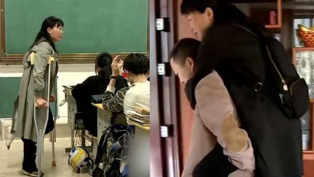 骨裂女教师朝5晚9,再累都站着上课