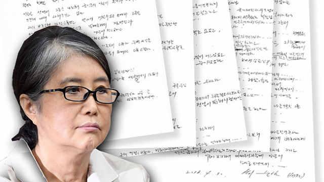 崔顺实狱中写回忆录,公开亲笔序言