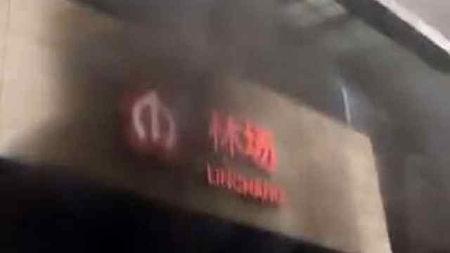 南京地铁3号线林场站浓烟滚滚
