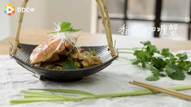开启与香茅咖喱蟹的约会时光