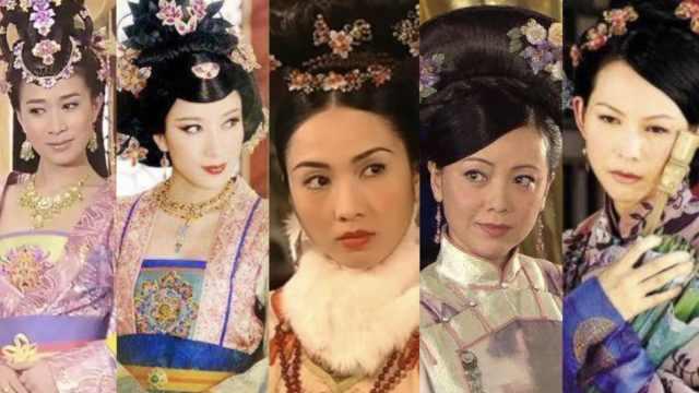 满满都是戏!TVB宫斗十大女性角色