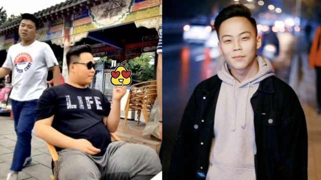 胖哥1年减肥70斤,变低配版陈伟霆