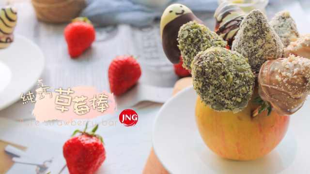 纯纯巧克力,美美草莓棒