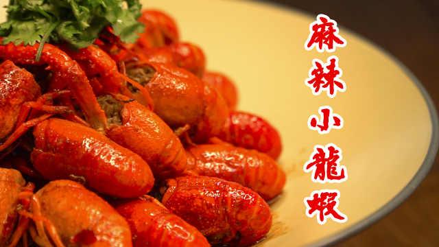 滋味香辣,虾肉鲜嫩的麻辣小龙虾