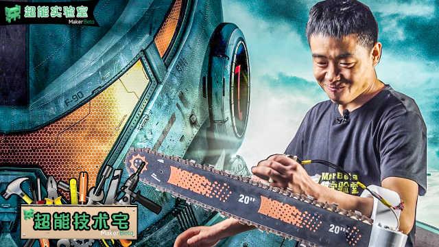 技术宅还原《环太平洋2》经典链剑