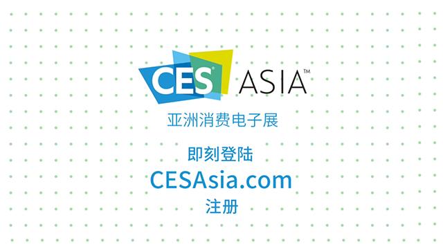 CES Asia2018:智造,非凡明天