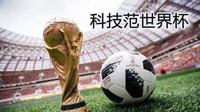 俄罗斯世界杯科技范儿十足