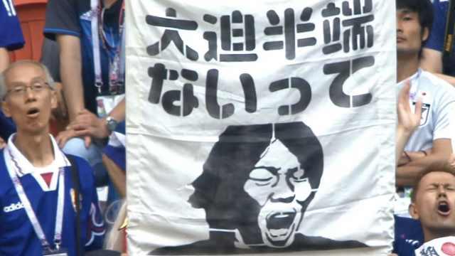 绝了!日本球迷携魔性表情包观战