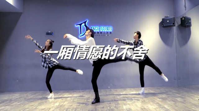 唯美中国风《一厢情愿的不舍》编舞