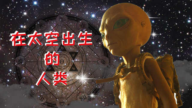 如果人类在太空出生会长成啥样子?
