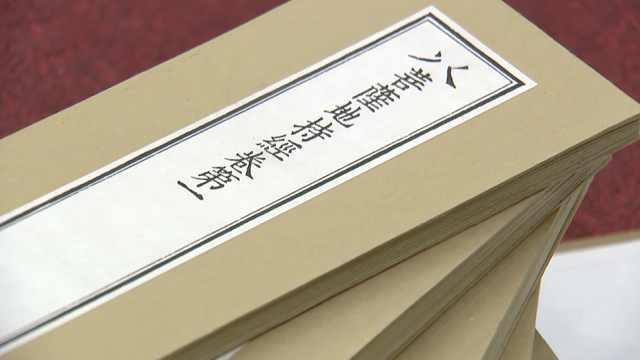 千年古籍重刊,曾毁于战火流落日本
