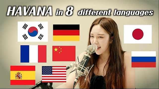 惊艳!韩国妹子用八国语言唱Havana