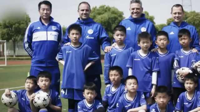 足球从娃娃抓起,小学引进德国教练