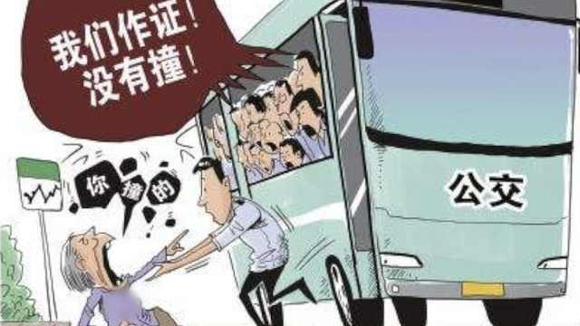 公交疑遭碰瓷刚刹停,男子起来就跑