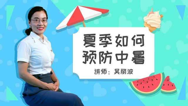 育儿专家吴丽波:如何预防夏季中暑