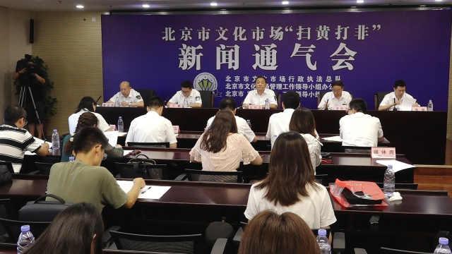 北京通报二季度文化执法成效