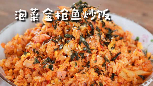 韩式炒饭的关键,学到就是赚到!