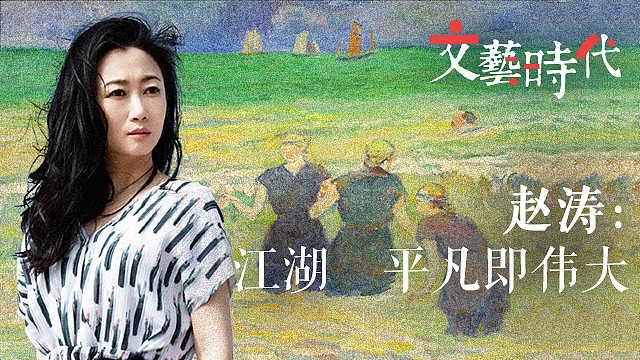 赵涛:应关注女演员的作品而非美貌