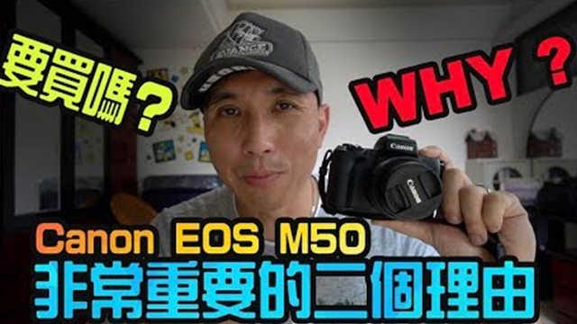 入门相机选佳能M50还是索尼a6300?