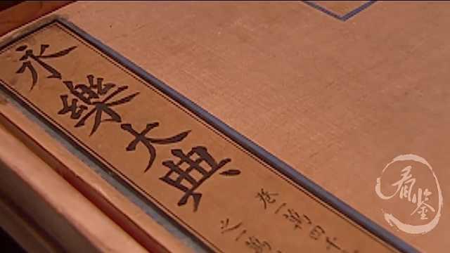 世界上最大百科全书诞生在中国古代