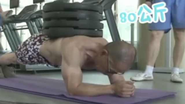 62岁老人平板撑8小时屡破世界纪录
