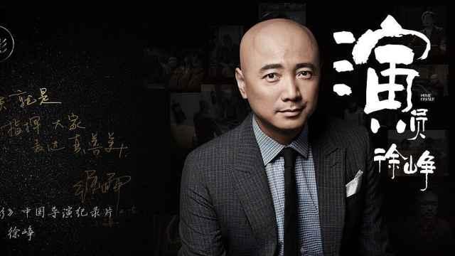 《逐影》——我是演员徐峥 第二集
