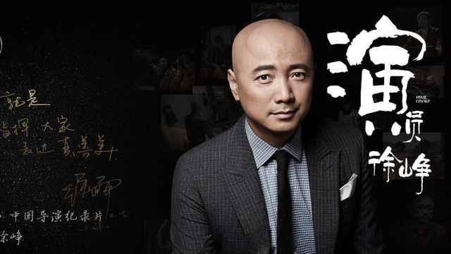 《逐影》——我是演员徐峥 第三集
