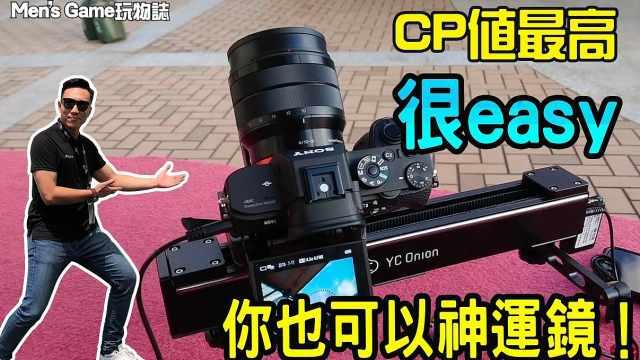 开箱专业摄影电子滑轨,运镜神器
