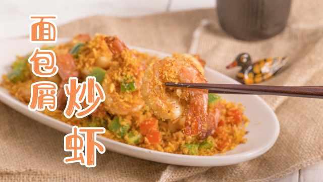 中餐厅美食打卡,面包屑炒虾!
