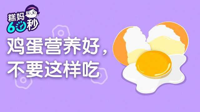 鸡蛋是个好东西,但这种别给娃吃