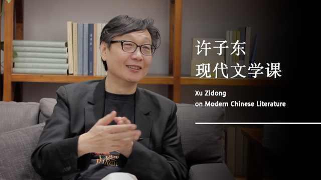 许子东教授的爱情小说课