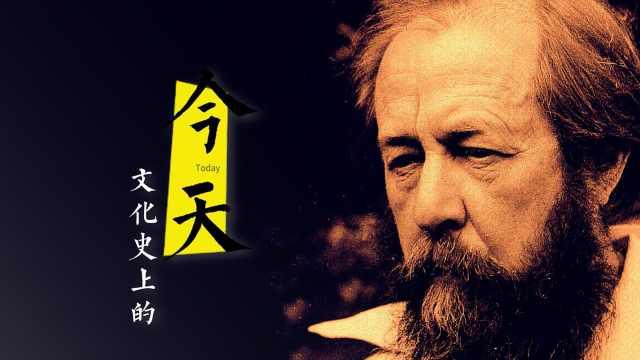 索尔仁尼琴:我们都会死而文学不朽