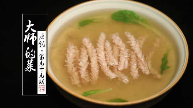 比开水白菜还高级的川菜:瓜燕穗肚