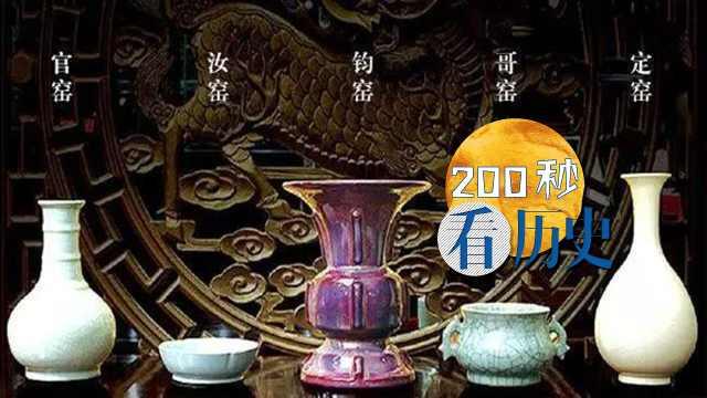 200秒带你认清中国五大名窑瓷器